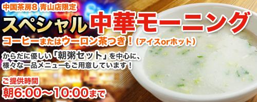 「青山店限定スペシャルモーニングプレート」280円!