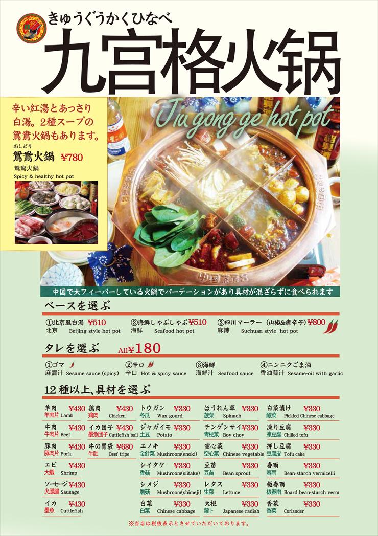 中国茶房8の鍋