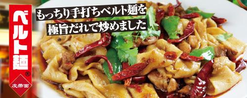 ベルト麺の特製炒飯