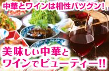 美味しい中華とワインでビューティー!!